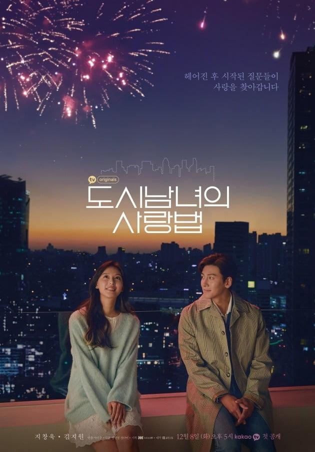 '도시남녀의 사랑법' 포스터 / 사진제공=카카오M