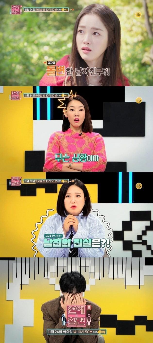 '연애의 참견3' 예고 영상./사진제공=KBS Joy