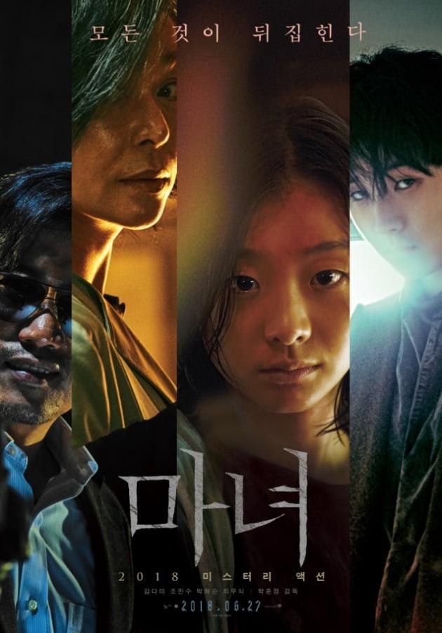 영화 '마녀' 포스터 / 사진제공=워너 브러더스 코리아