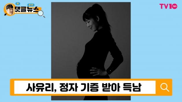[댓글 뉴스] 사유리가 쏘아올린 화두…비혼모가 어때서?