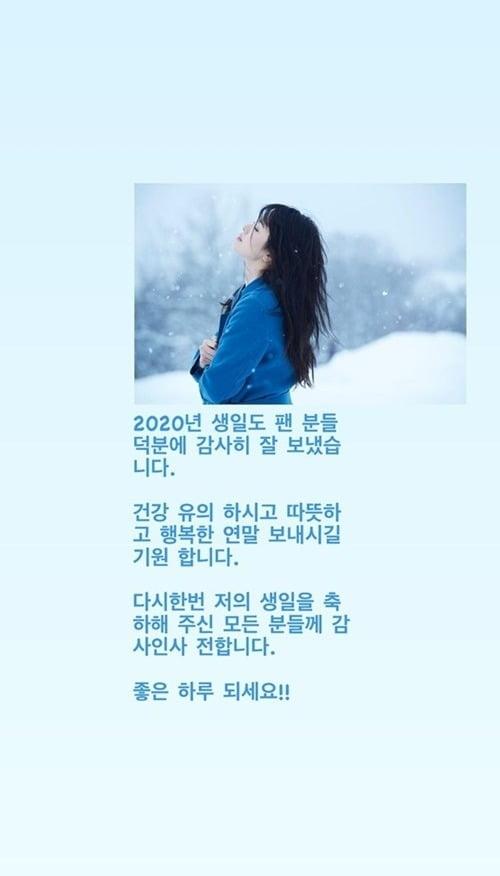 사진=송혜교 인스타그램 스토리