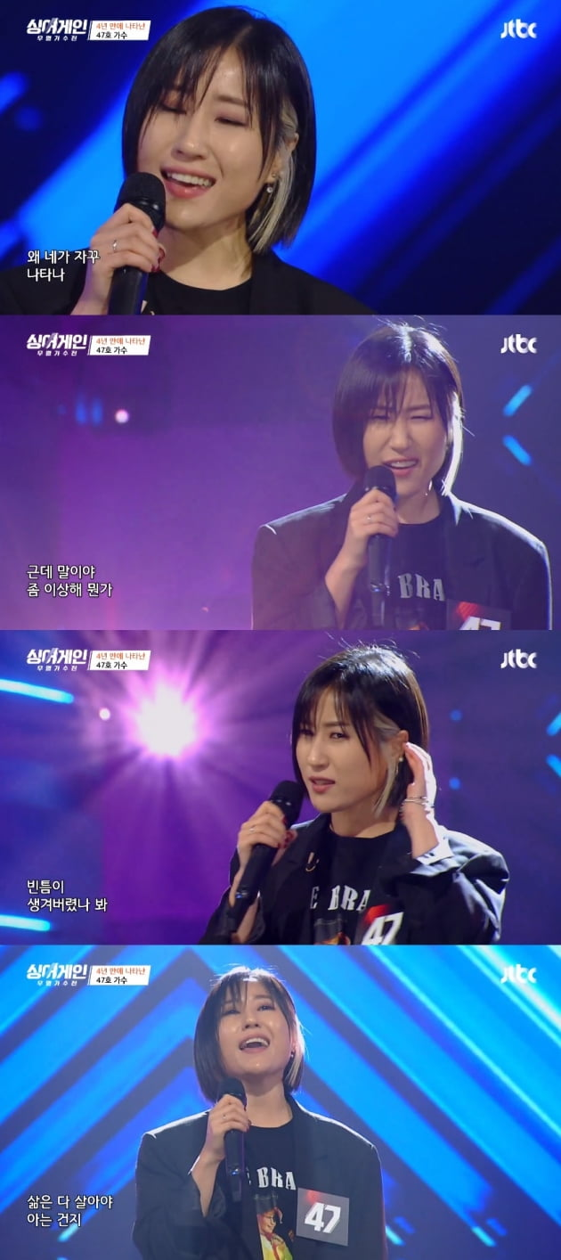47호 가수 요아리 / 사진 = JTBC '싱어게인' 방송화면 캡처