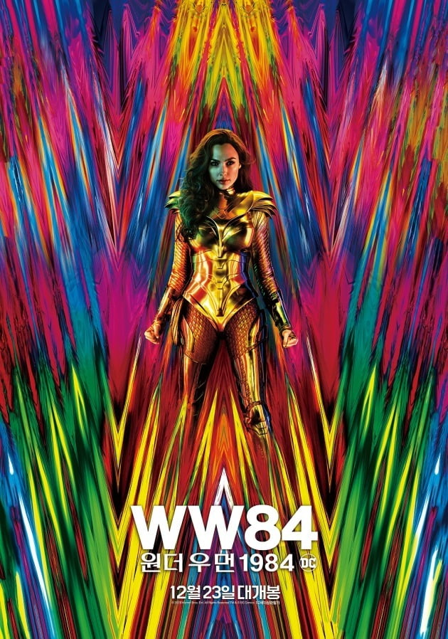 영화 '원더 우먼 1984' 티저 포스터 / 사진제공=워너브러더스 코리아