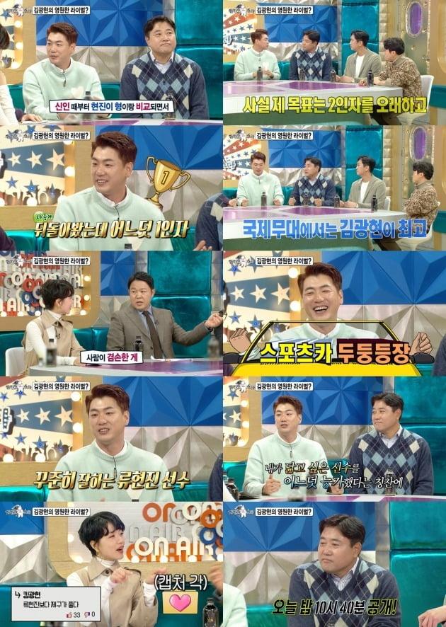 '라디오스타'에 김광현이 출연한다. / 사진=MBC '라디오스타' 예고편 캡처