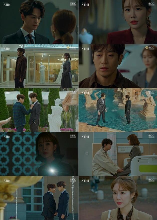 사진=MBC '나를 사랑한 스파이' 9회 방송 캡처