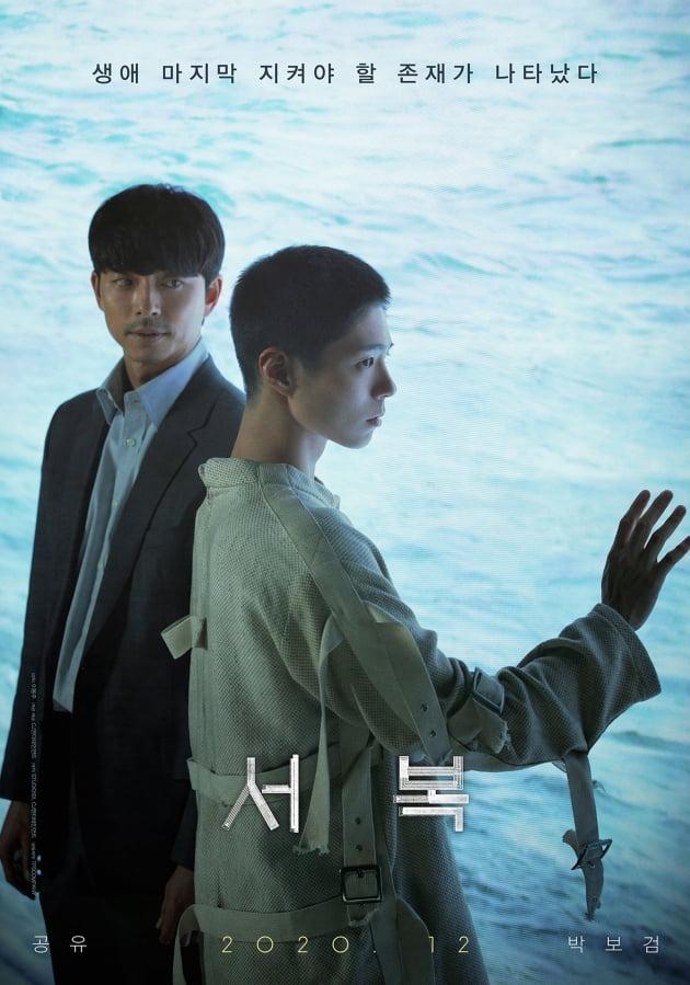 영화 '서복' 포스터./ 사진제공=CJ엔터테인먼트