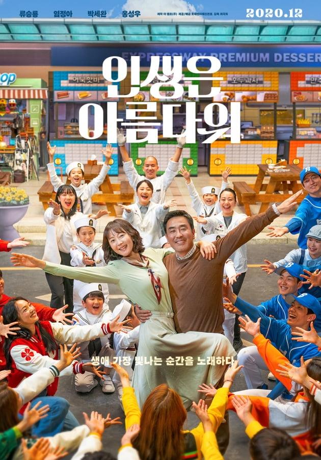 영화 '인생은 아름다워' 포스터./ 사진제공=롯데엔터테인먼트