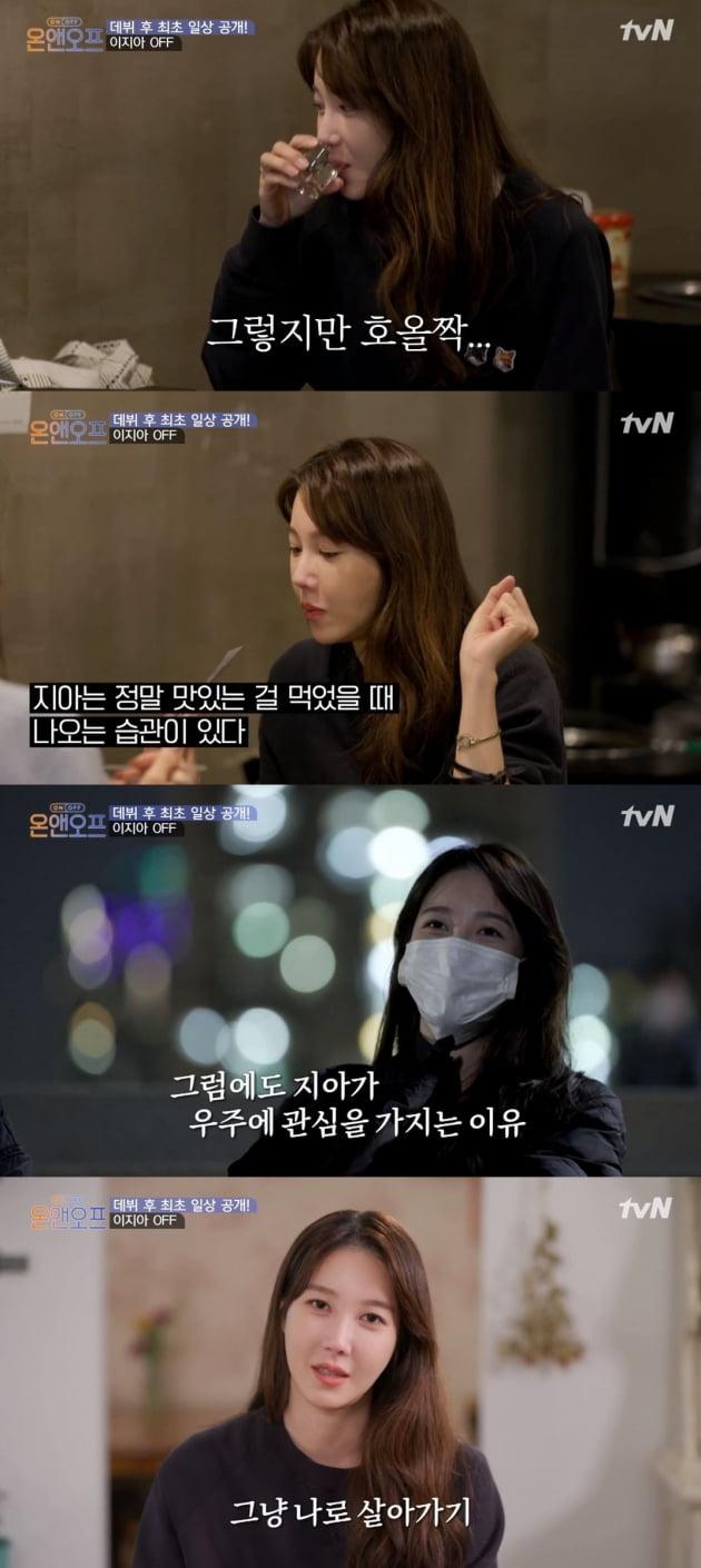 /사진=tvN '온앤오프' 방송화면