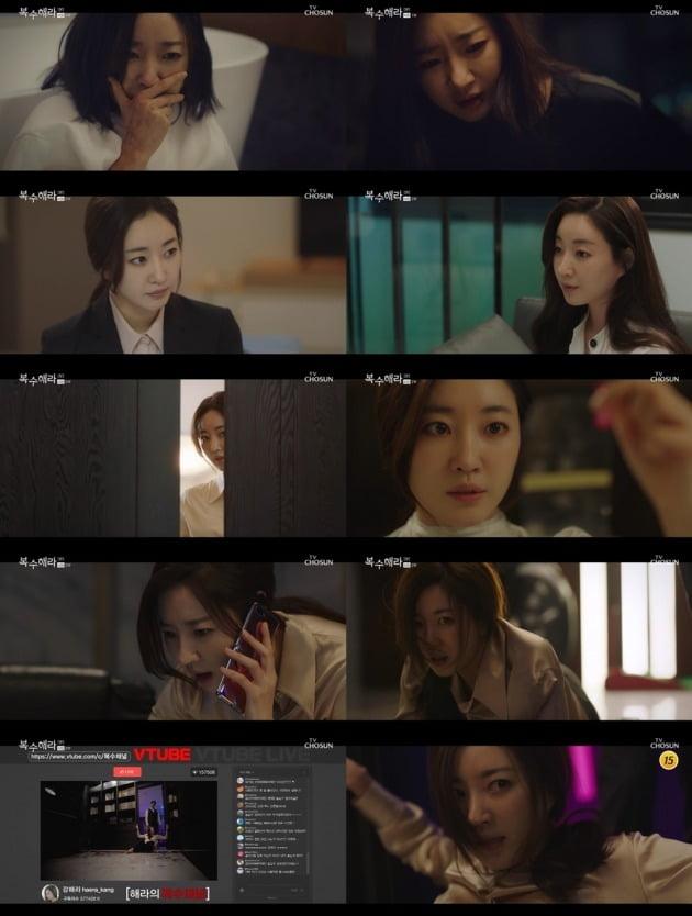 사진= TV조선 '복수해라' 방송 화면.