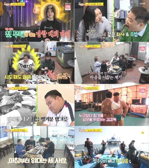 '사장님 귀는 당나귀 귀' 84회/ 사진=KBS Joy 제공