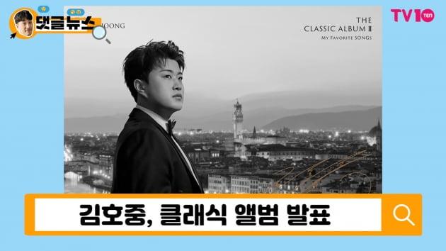 [댓글 뉴스] 김호중, 클래식으로 돌아온 '트바로티'