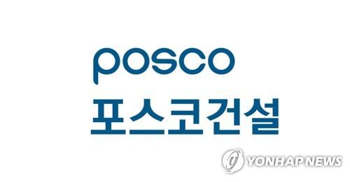 포스코건설-에쓰오일, 철강·정유부산물로 고성능 콘크리트 개발