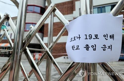 강원지역 초등 교장·교감 4명 확진…내일 24개교 임시 폐쇄(종합)