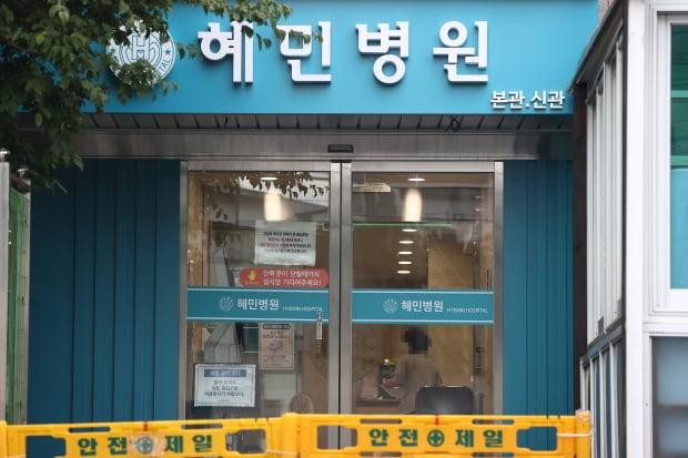 서울 광진구 자양동 혜민병원. 사진=연합뉴스
