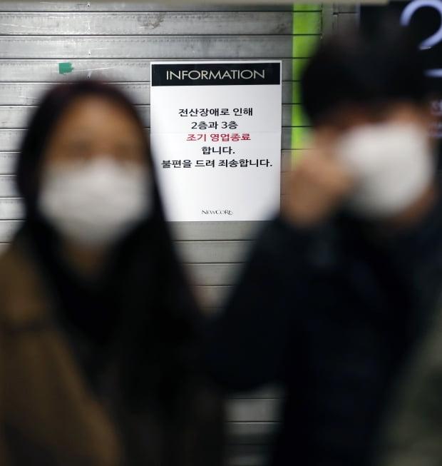 이랜드그룹은 22일 랜섬웨어 공격으로 인해 NC백화점 등 자사 오프라인 매장 절반 정도의 운영을 일시 중단했다고 밝혔다. 사진=연합뉴스