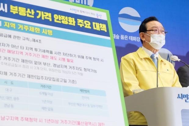 송철호 울산시장이 지난 26일 부동산 과열방지 대책을 발표하고 있다. (사진=연합뉴스)
