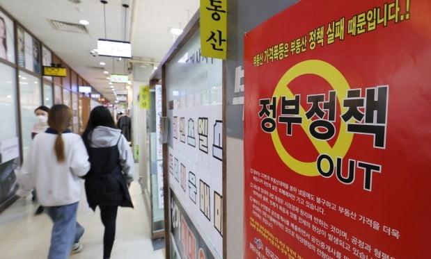 서울의 한 공인중개사무소에 정부의 부동산 관련 정책을 비판하는 내용의 게시물이 부착돼 있다. /뉴스1