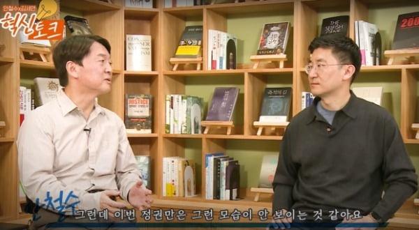 안철수 국민의당 안철수 대표(왼쪽)와 김세연 미래통합당(국민의힘 전신) 전 의원이 22일 안철수 대표의 공식 채널을 통해 공개된 유튜브 방송에서 야권 혁신 방안 등에 대해 이야기를 나누고 있다. /사진=뉴스1