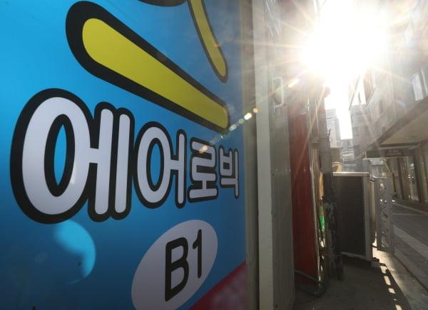 서울 강서구 소재 에어로빅 학원에서 코로나19 집단감염이 발생해 66명이 확진 판정을 받았다. 사진=뉴스1