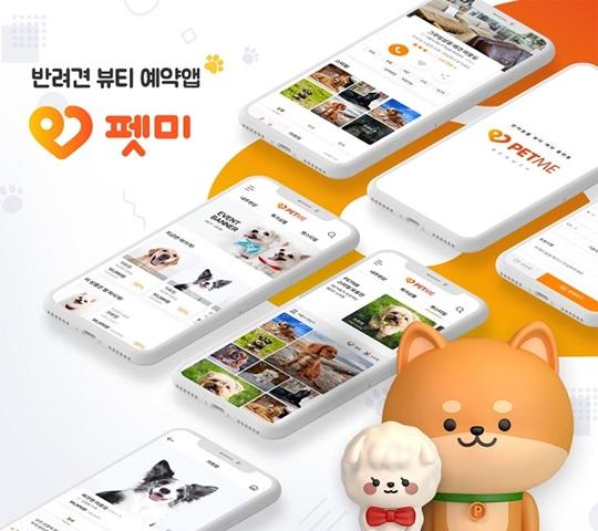 [2020 한국소비자만족지수 1위] 반려동물 뷰티 예약 앱, 펫미
