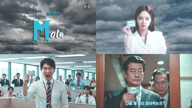 삼양사 큐원 상쾌환, 납량특집 바이럴 영상 '상쾌환 몰라'편 공개