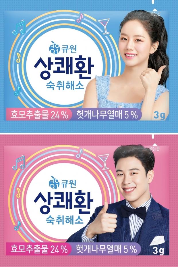 삼양사 큐원 상쾌환, 연말 한정판 패키지로 연말 마케팅 시작