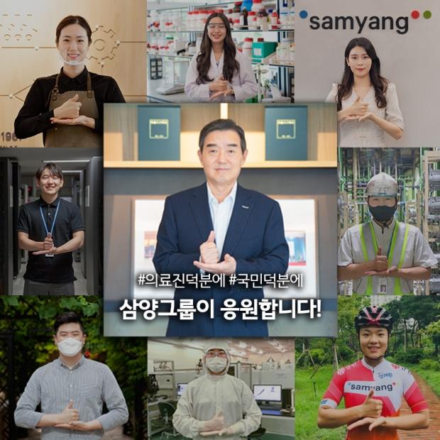 삼양그룹 김윤 회장, '덕분에 챌린지' 동참
