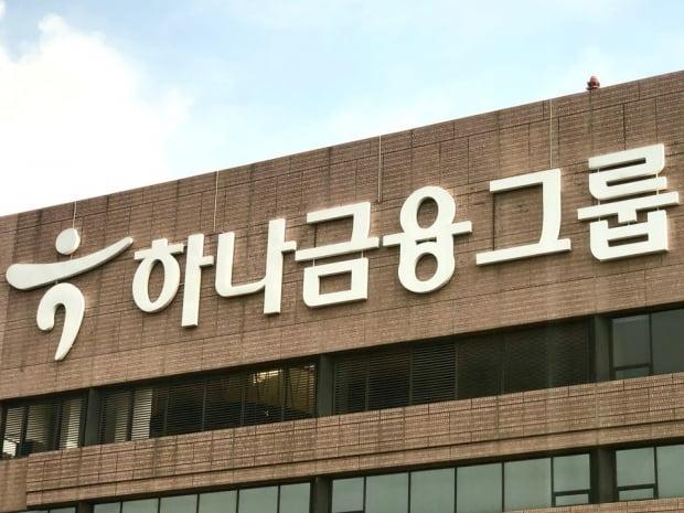 하나금융, '착한 임대인 운동' 동참…소상공인 임대료 면제