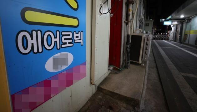 에어로빅 학원 집단 감염 [사진=연합뉴스]
