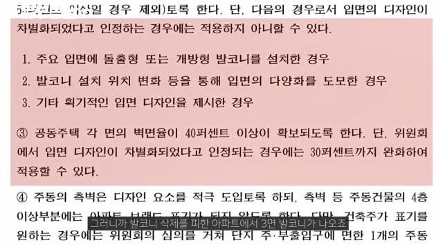 """""""우리집이 좁은 이유""""…서울 아파트의 비밀 [집코노미TV]"""
