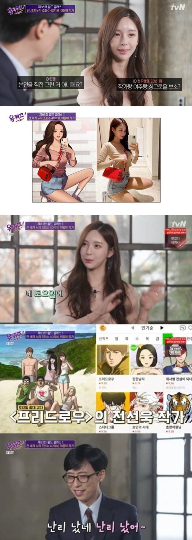 야옹이 작가 /사진=tvN