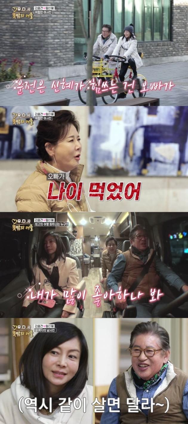 """박정수♥정을영, 12년째 열애 중 """"어렸다면 못 만났을 것"""""""