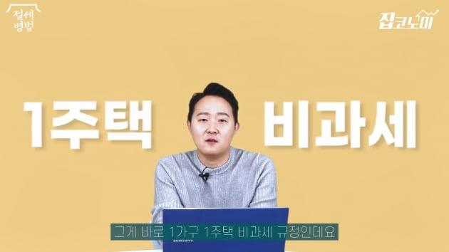 [집코노미TV] 2주택자도 됩니다…양도세 비과세 총정리