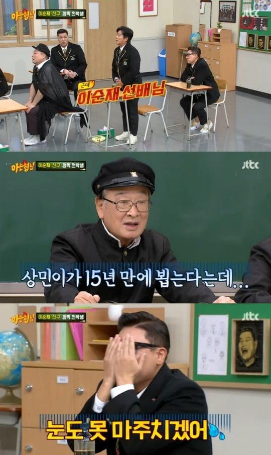 이순재/사진=JTBC '아는형님'