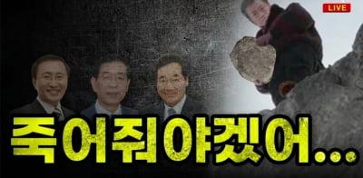 """도 넘은 가세연, """"文정부 의문의 죽음에…"""""""