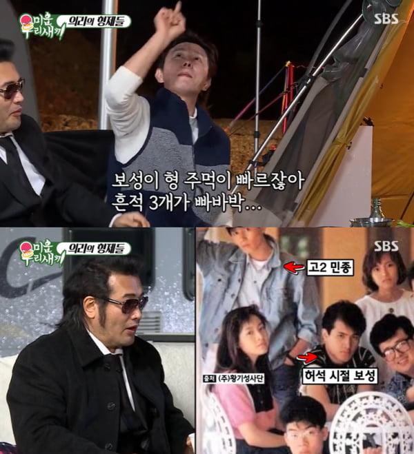김민종/사진=SBS '미운우리새끼'
