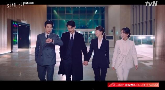 /사진=tvN 주말드라마 '스타트업' 영상 캡처