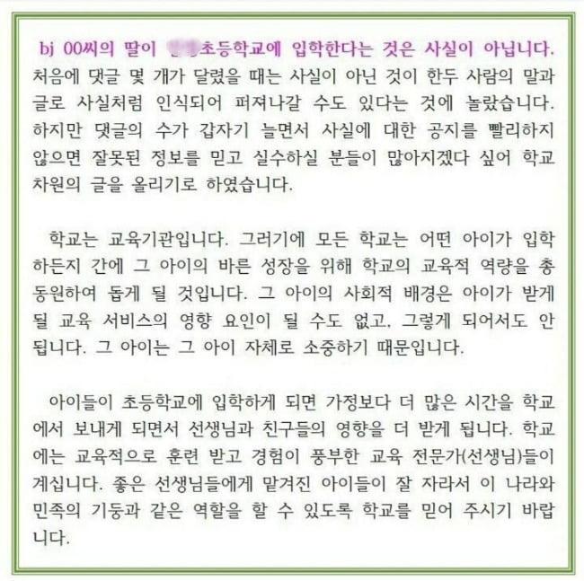 /사진=인천 사립초등학교 SNS 캡처