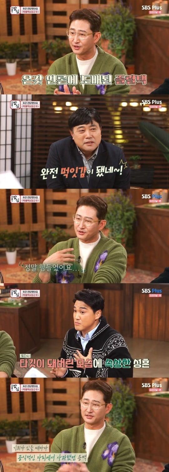 박용택과 홍성흔/사진=SBS 플러스 '밥은 먹고 다니냐-강호동의 밤심'