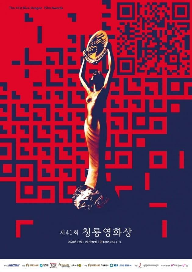 청룡영화상 연기 /사진=청룡영화상 측