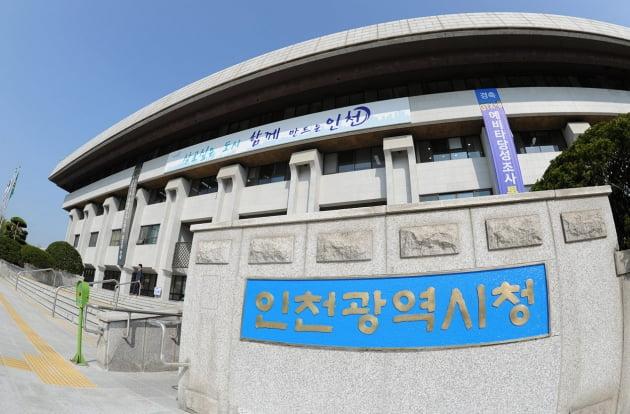 인천시 '한국지방자치단체 회계대상' 장려상