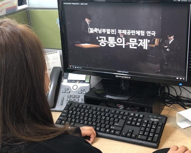 한국남부발전, KOSPO 반부패 주간 운영