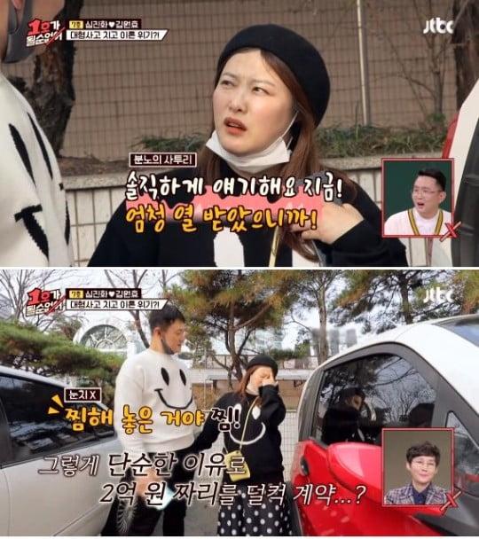 심진화와 김원효/사진=JTBC '1호가 될 순 없어'