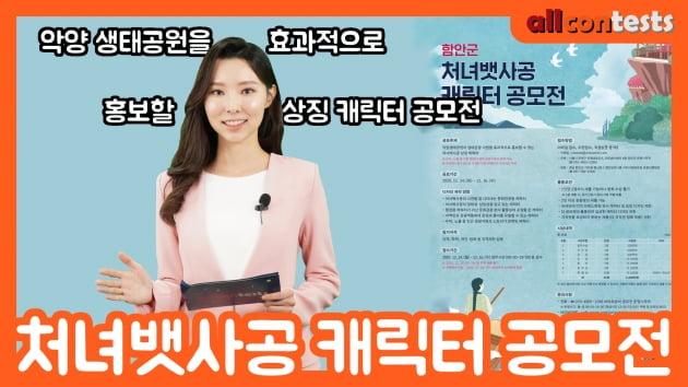 2020 함안군 처녀뱃사공 캐릭터 디자인 공모전 개최...총 상금 1천만원