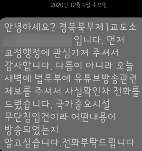 청송교도소 측이 팝콘TV 유저한테 보낸 문자메시지/사진=연합뉴스