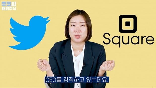 비트코인 활황에 웃는 스퀘어, 페이팔과 경쟁서 이길까? [허란의 해외주식2.0]