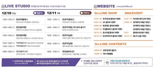 """2020 청춘커피페스티벌 개막 """"유튜브로 즐기는 커피 대축제"""""""