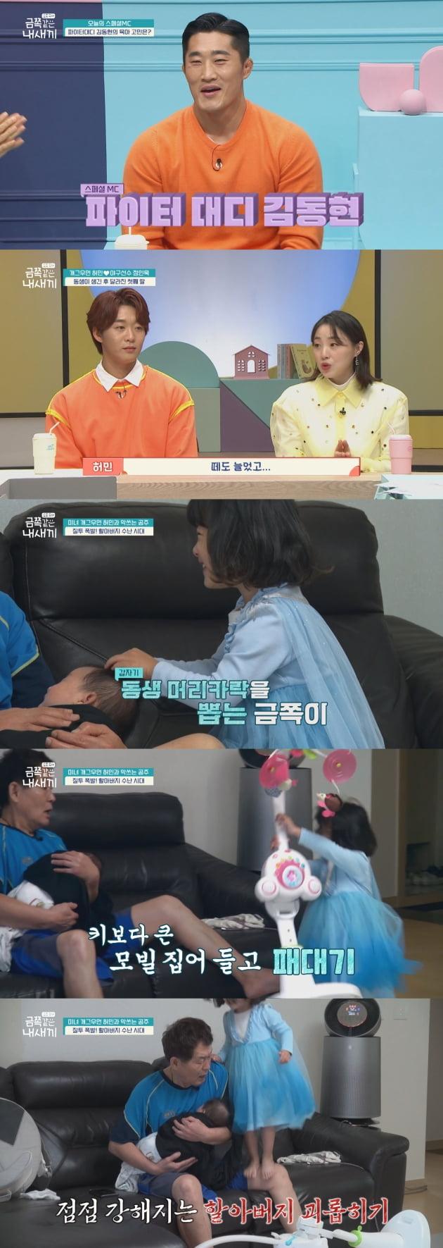 '금쪽같은 내 새끼' 허민 정인욱 가족 /사진=채널A