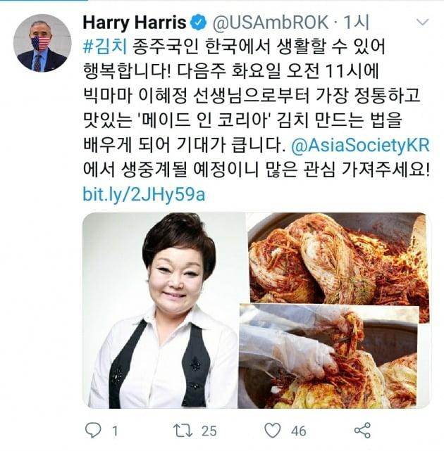 해리 해리스 주한 미국대사 트위터 캡쳐.