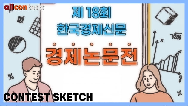 제 18회 한국경제신문 경제논문 공모전 시상식 스케치